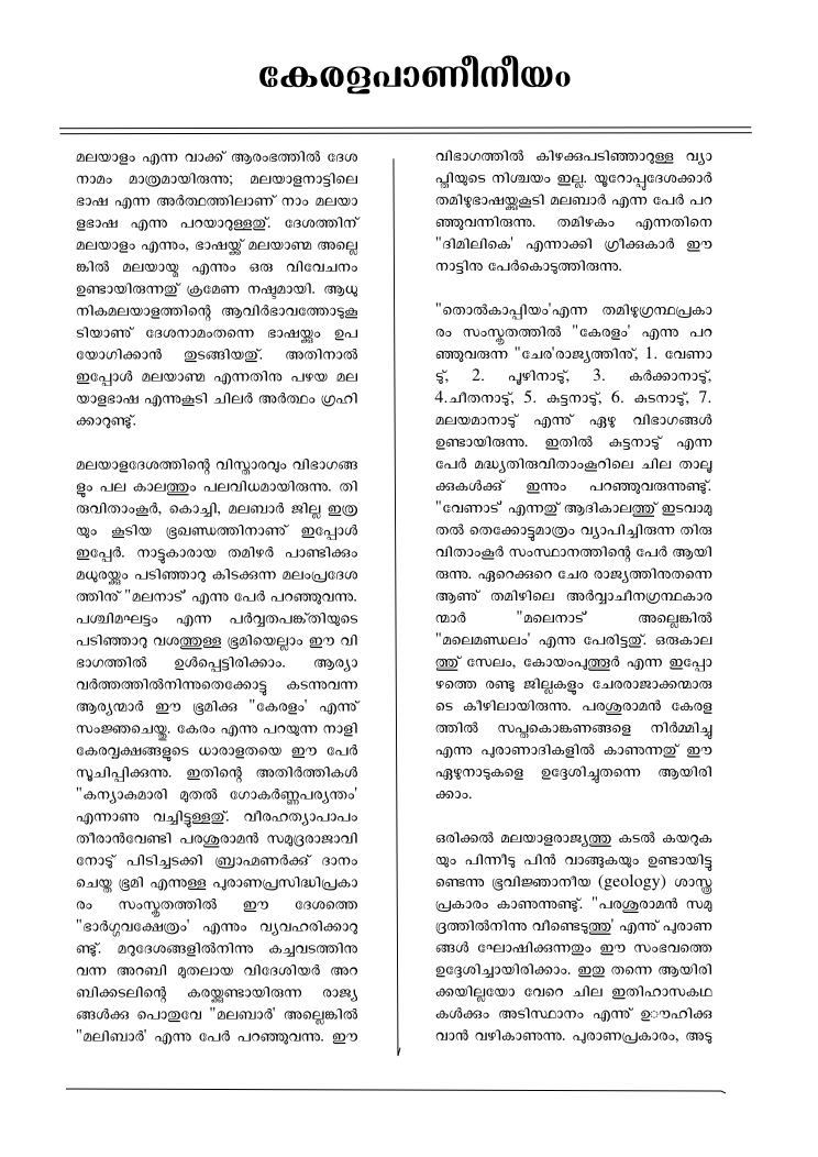 Malayalam Hyphenation In inkscape