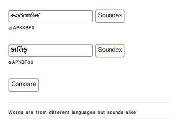 soundexcomparison