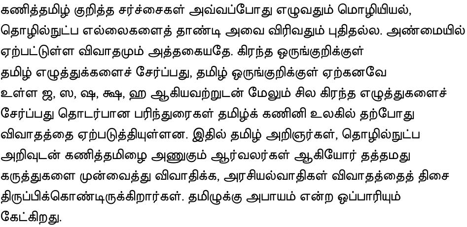 Meera Tamil