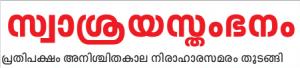 Mathrubhumi-title