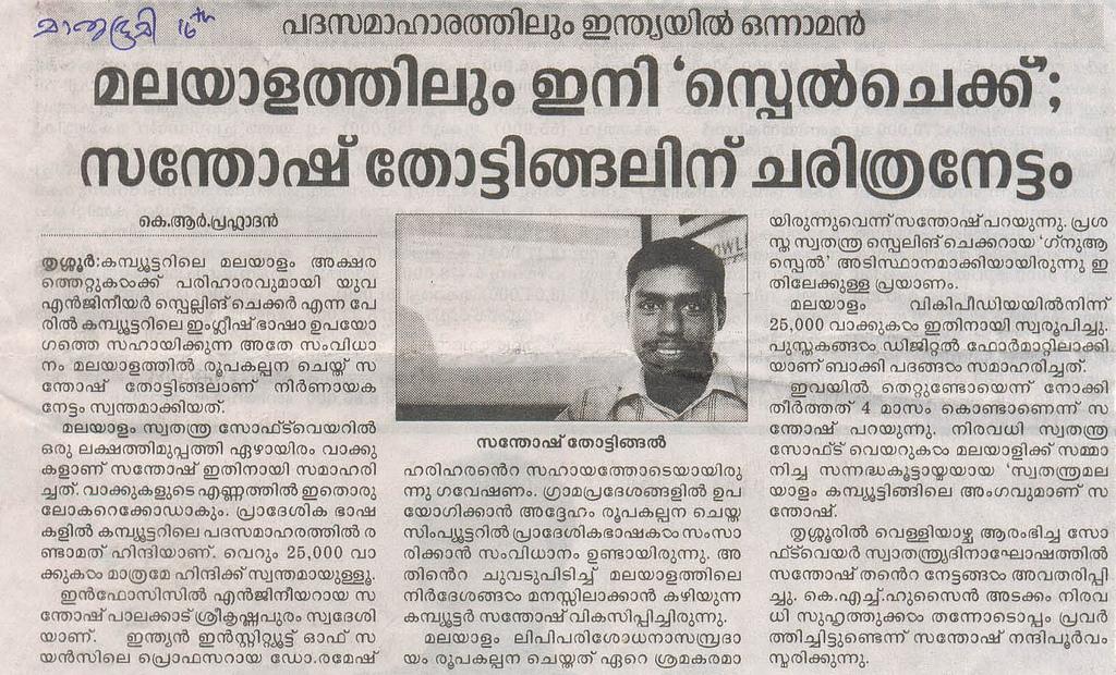 Malayalam spellchecker – a morphology analyser based approach