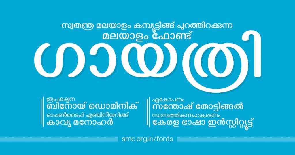 Gayathri font releasing