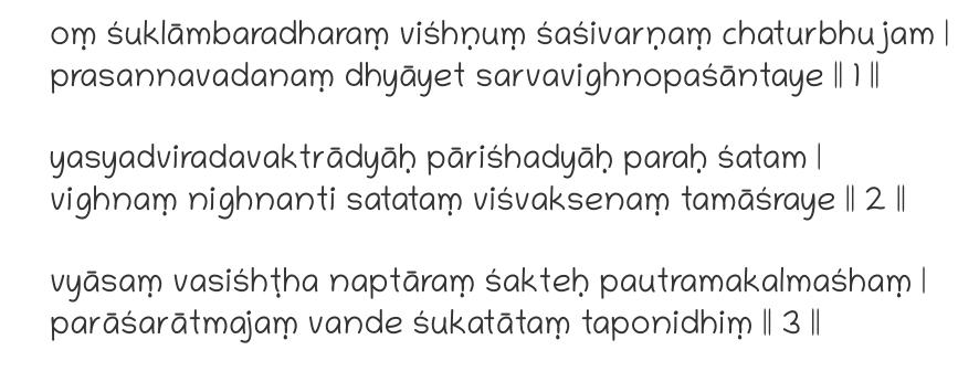 IAST glyphs in Chilanka. Transliteration of Vishnusahasranamam